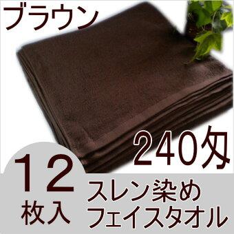 240匁スレン染ヘアダイタオル茶