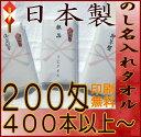 名入れタオル のしポリ袋入200...