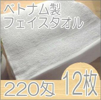 220匁VN白タオル