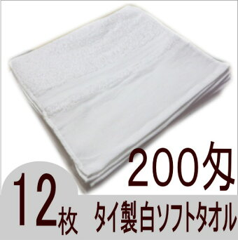 200匁TH白タオル