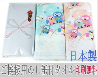 ご挨拶用タオルのし紙付タオル200匁日本製プリントタオルフクロウ柄2色ブルー・ピンクのし紙無料印刷粗品お年賀ご挨拶お礼御祝お返し