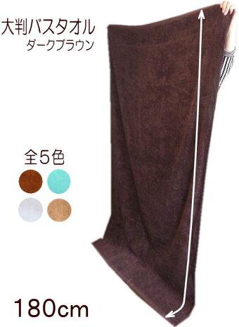 大判バスタオル180cm【送料無料】【エステ用】