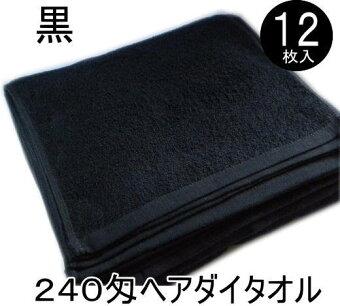 240匁スレン染黒