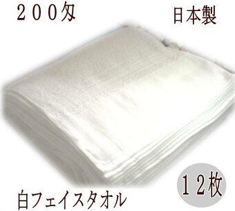 200匁国産タオル