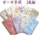 【福袋】ガーゼ手拭い 日本製 2柄セット(おまかせ)綿100...