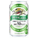 [ケース]キリン 淡麗 グリーンラベル 350ml缶×24本 【 発泡酒 缶ビール お酒 お返し ギ ...
