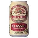 [ケース] キリン クラシックラガー 350ml缶×24本3ケース〜の購入は送料修正させていただきま ...