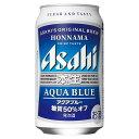 [ケース] アサヒ 本生アクアブルー 350ml缶×24本3ケース〜の購入は送料修正させていただきま ...