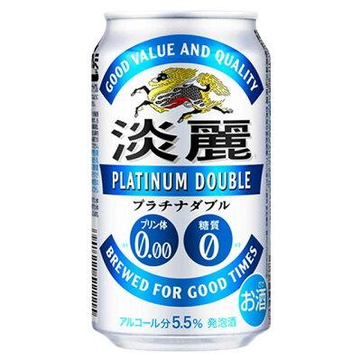 [ケース] キリン 淡麗 プラチナダブル 350ml缶×24本 1個口2ケースまで対応可。3ケース〜は追加送料がかかります。【 発泡酒 缶ビール お酒 ギフト 麒麟 酒 1ケース 誕生日 プレゼント ...