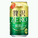 発泡酒 糖質ゼロ