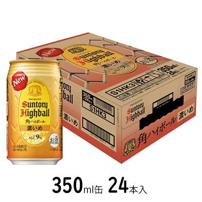 [ケース] 角ハイボール 濃いめ サントリー 9度 350ml×24本 缶 ウイスキーハイボール1個口2ケースまで対応可。3ケース〜は追加送料がかかります。【 ウイスキー ウィスキー ギフト 内祝い ...