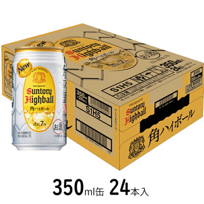 [ケース] 角ハイボール サントリー 7度 350ml×24本 缶 ウイスキーハイボール1個口2ケースまで対応可。3ケース〜は追加送料がかかります。【 お酒 ウイスキー ウィスキー 酒 ギフト 内祝い...