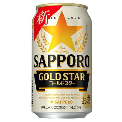 [ケース] サッポロ GOLD STAR ゴールドスター 350ml×24本 新ジャンル 第3ビール1個口2ケースまで対応可。3ケース〜は追加送料がかかります。【 プレゼント 酒 ギフト 家飲み お酒...