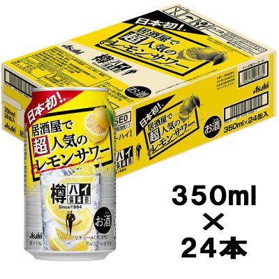 [ケース] アサヒ 樽ハイ倶楽部 レモンサワー 8度 350ml×24本1個口2ケースまで対応可。3ケース〜は追加送料がかかります。【 缶チューハイ サワー ギフト 誕生日プレゼント 内祝い 残暑見舞...