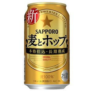 [ケース] サッポロ 麦とホップ 350ml×24本 第3ビール1個口2ケースまで対応可。3ケース〜は追加送料がかかりま...