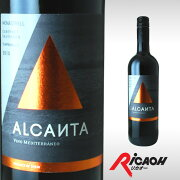 ビィーニャ アルカンタ プレゼント ディナー 赤ワイン ホワイト リカオー
