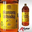 [大容量] ST 角瓶 4000ml サントリー4L 【 ウィスキー ...