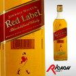 【箱入り】 ジョニーウォーカー レッドラベル 赤 40度 700ml (赤 お酒 洋酒 スコッチウイスキー スコッチウィスキー 酒 ウィスキー 男性 女性 お祝い ギフト 誕生日プレゼント 内祝い 記念日)【ワインならリカオー】