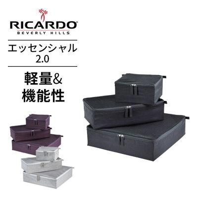 リカルドRICARDO旅行用小分け容器Essential2.0PackingCubes-Setof3エッセンシャル2.0パッキングキューブ3サイズセット