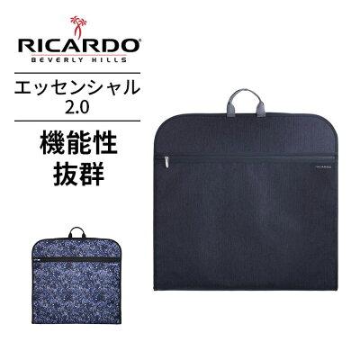 リカルドRICARDOガーメントバッグ・ケースEssential2.0GarmentCarrierエッセンシャル2.0ガーメントキャリア