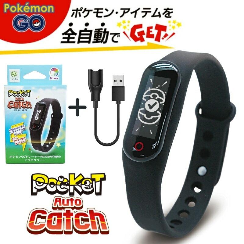 おもちゃ, その他 GO Brook Pocket auto catch 1 Tipllo Pokemon Go Plus Gotcha