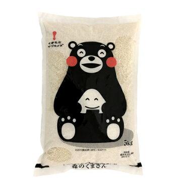 【平成29年産】九州どまんなか 熊本のお米 5kg かわいいくまモンパッケージ!【白米】 熊本県産森のくまさん 【送料無料】