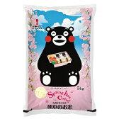【期間限定】春バージョンくまモンのお米 5kg【送料無料】
