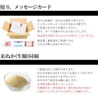 ギフト米ぬか