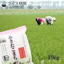 【新米】令和3年 有機栽培米 15kg 秋田県大潟村産 あきたこまち 白米 無洗米 胚芽米 玄米