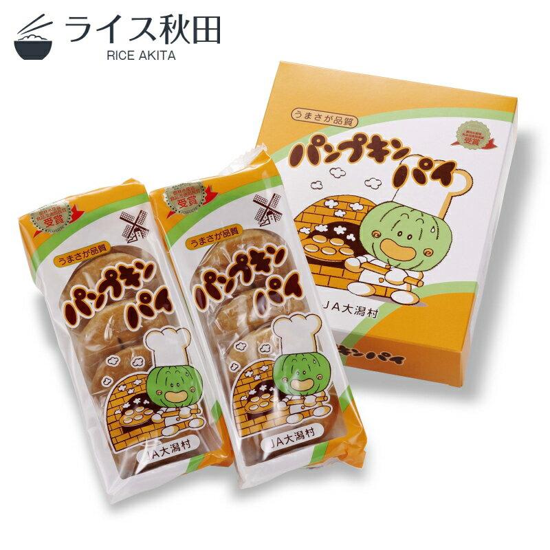 大潟村 パンプキンパイ 5個入×2 (箱入)