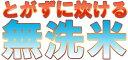 ★送料無料★【新米】【無洗米】1年愛知県産あきたこまち10k...