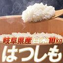岐阜県でしか栽培されていない珍しいお米。「幻の米」とも言われています。★送料無料★幻の米といわれる平成23年岐阜県産ハツシモ10kg★5kg2袋でお届け♪【はつしも】【tk0216f】