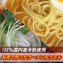 米粉100%で作った麺です。スープに使用の醤油にも小麦由来成分は含まれておりません。五大アレ...