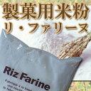 小麦粉の代替として100%使用可群馬製粉 製菓用米粉クール便商品とは同梱できません。製菓用米粉リ・ファリーヌ1kg  国産米使用
