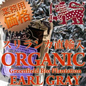 用被從斯裏蘭卡直接進口了的錫蘭紅茶JAS認定農場公畝灰色超過2kg