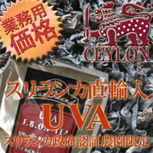 用供業務使用的紅茶(セイロンティ)2k!做ウバUVA★味道好的奶茶吧