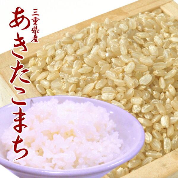 お米あきたこまち玄米5kg 五つ星お米マイスター検査米 三重県産あす楽安い美味しい