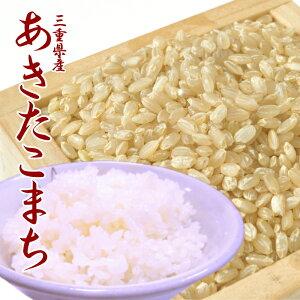 お米 送料無料 あきたこまち 玄米 5kg【五つ星お米マイスター検査米】三重県産 あす楽 安い 美味しい