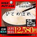 新米30年産【送料無料】宮城県登米産ひとめぼれ 25kg[白米/無洗米]選択可能小分け(5kg×5袋)可能【あす楽対応】
