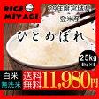 【送料無料】28年産 宮城県登米産ひとめぼれ 25kg[白米/無洗米]選択可能小分け(5kg×5袋)可能