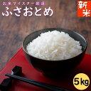 【送料無料】千葉県産ふさおとめ 5kg【令和3年産新米】