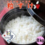 【送料無料】ちばの新しいお米粒すけ8kg