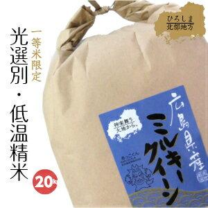 送料無料 広島県産 ミルキークイーン 20kg 30年産1等米 白米 5kg×4袋 ...