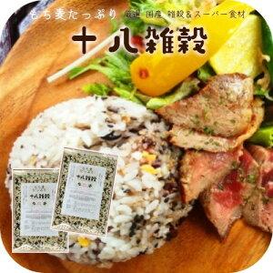 もち麦 たっぷり 十八 雑穀 800g!(400g×2袋) 黒米 増量 発芽玄米 初めてでも食べやすい! スーパーフード お米と一緒に炊くだけ 毎日健康! 送料無料