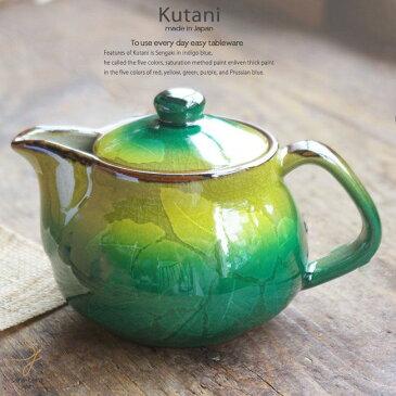 九谷焼 ティーポット 急須 グリーン釉がきれいな 銀山茶花 茶漉し付き お茶 紅茶 和食器 食器 日本製