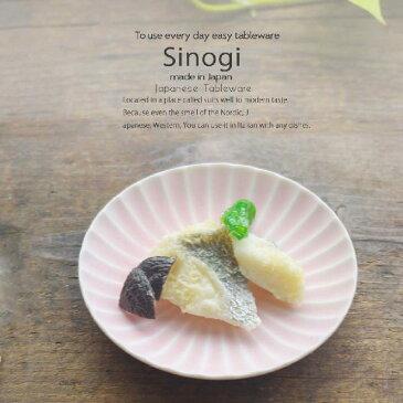 和食器 しのぎ さくら色 ピンクマット 桜 ぴんく 便利なサイズ 小皿 取り皿 丸皿 14.5cm うつわ 日本製 おうち 十草 ストライプ
