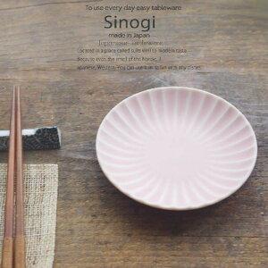 和食器 しのぎ さくら色 ピンクマット 桜 ぴんく 取り皿 シェアプレート 丸皿 12.5cm うつわ 日本製 おうち 十草 ストライプ