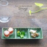 和食器 しのぎ 織部グリーン 緑 3連皿 うつわ 日本製 おうち 十草 ストライプ