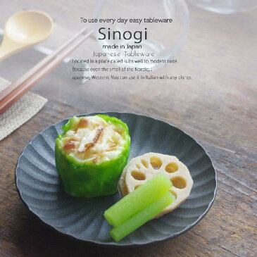 和食器 しのぎ 備前黒モダンブラック 便利なサイズ 小皿 取り皿 丸皿 14.5cm うつわ 日本製 おうち 十草 ストライプ
