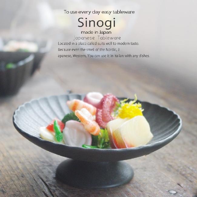 和食器 しのぎ 備前黒モダンブラック 前菜 コンポート 刺身盛り合わせ 高台デザート 皿 うつわ 日本製 おうち 十草 ストライプ